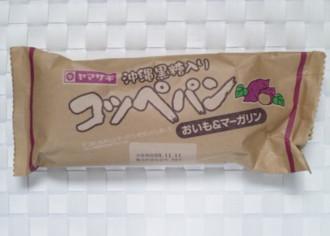 沖縄黒糖入りコッペパンおいも&マーガリン
