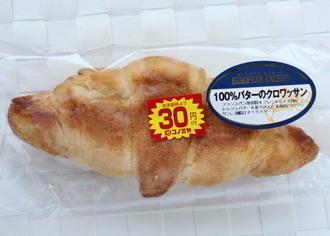 100%バターのクロワッサン.jpg