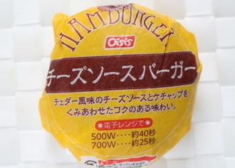 オイシス チーズソースバーガー