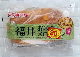 お米のメロンパン.jpg