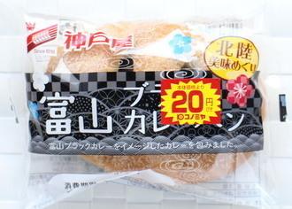 富山ブラックカレーパン.jpg