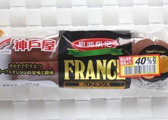 FRANCE 黒いフランス ネーブル&カスタード