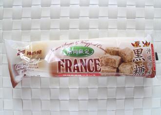 FRANCE 沖縄産黒糖フランス