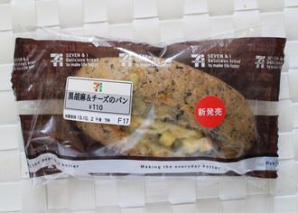 黒胡麻&チーズのパン