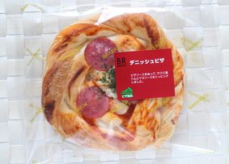 デニッシュピザ
