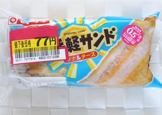 お手軽サンドツナ&チーズ