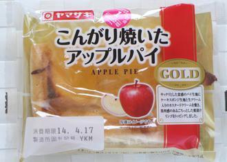 こんがり焼いたアップルパイ