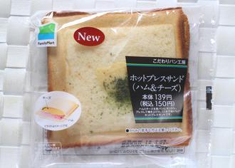 トホットプレスサンド(ハム&チーズ)