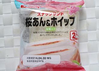 スナックサンド桜あん&ホイップ