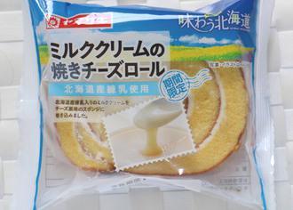 ミルククリームの焼きチーズロール