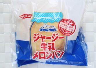 ジャージー牛乳メロンパン