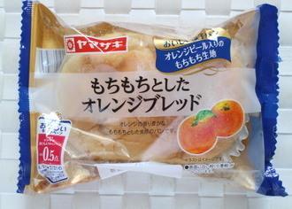 もちもちとしたオレンジブレッド