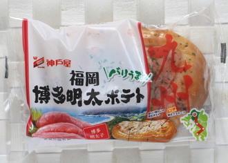 福岡博多明太ポテト