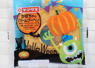 かぼちゃのバームクーヘン