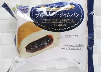 ブルーベリージャムパン