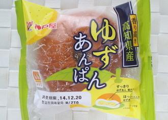香り高き高知県産 ゆずあんぱん