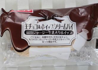 生チョコ&ホイップクリームパイ