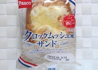 クロックムッシュ風サンド