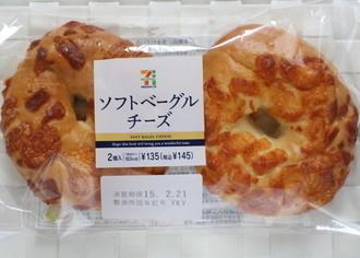 ソフトベーグル チーズ