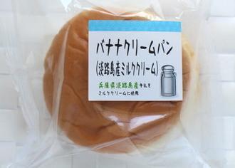 オイシス バナナクリームパン