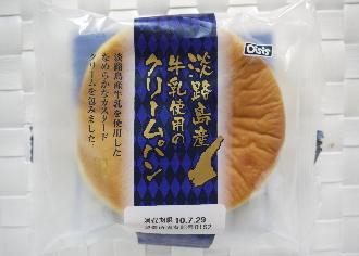 淡路島産牛乳使用のクリームパン