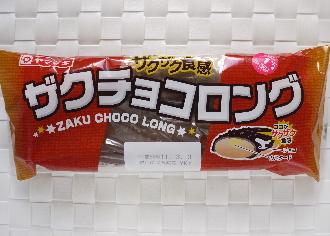 ザクザク食感ザクチョコロング
