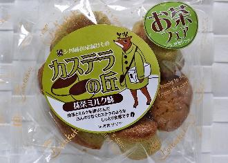 カステラの丘(抹茶ミルク)