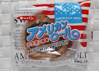 アメリカンロール シナモン風味