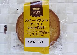 スイートポテトケーキをのせたタルト