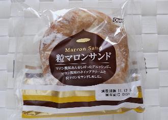 粒マロンサンド