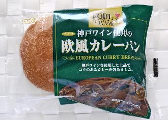 神戸ワイン使用の欧風カレーパン