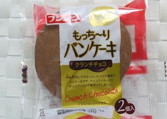 もっち〜りパンケーキクランチチョコ
