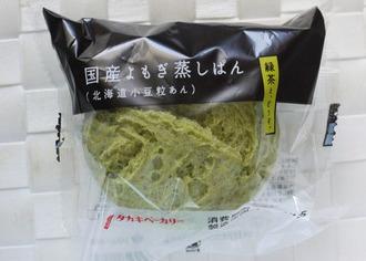 国産よもぎ蒸しぱん( 北海道小豆粒あん)