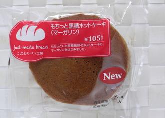 もちっと黒糖ホットケーキ