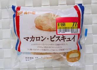 マカロン・ビスキュイ