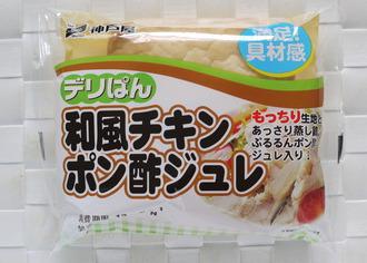 デリぱん和風チキンポン酢ジュレ