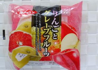 りんごとグレープフルーツ