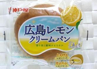 広島レモンクリームパン