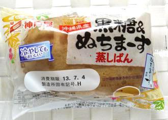 沖縄県産黒糖ぬちまーす蒸しぱん