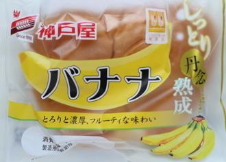 神戸屋 しっとり丹念熟成バナナ