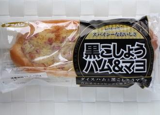 第一パン 黒こしょう ハム&マヨ