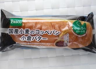 国産小麦のコッペパン 小倉バター