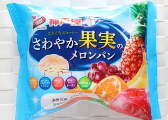 神戸屋 ごろごろジューシー さわやか果実のメロンパン