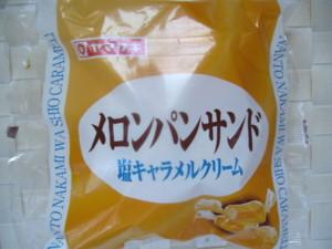 メロンパンサンド 塩キャラメル
