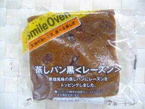 蒸しパン黒< レーズン>