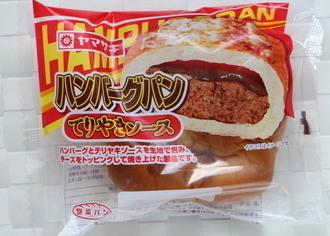 ハンバーグパン.jpg