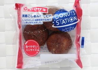 黒糖こしあんドーナツ.jpg