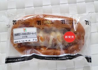 香味野菜ソースのあらびきソーセージ