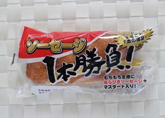 ソーセージ1 本勝負!