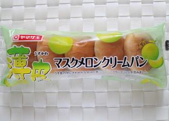 薄皮マスクメロンクリームパン
